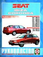 Руководство по эксплуатации и техническому обслуживанию Seat Ibiza / Cordoba. Модели с 1993 года выпуска, оборудованные бензиновыми и дизельными двигателями
