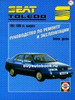 Руководство по ремонту и эксплуатации Seat Toledo. Модели с 1991 по 1998 год выпуска, оборудованные бензиновыми и дизельными двигателями