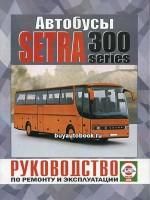 Руководство по эксплуатации и техническому обслуживанию Setra S300. Модели, оборудованные бензиновыми и дизельными двигателями