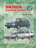 Руководство по ремонту и эксплуатации Skoda Favorit Модели с 1988 по 1992 год выпуска, оборудованные бензиновыми  двигателями