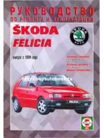 Руководство по ремонту, инструкция по эксплуатации Skoda Felicia. Модели с 1994 года выпуска, оборудованные бензиновыми и дизельными двигателями