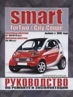 Руководство по ремонту и эксплуатации Smart ForTwo / City-Coupe. Модели с 1998 года выпуска, оборудованные бензиновыми и дизельными двигателями