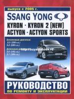 Руководство по ремонту и эксплуатации Ssang Yong Kyron / Kyron II / Actyon Sports. Модели с 2005 года, оборудованные бензиновыми и дизельными двигателями