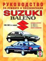 Руководство по ремонту и эксплуатации Suzuki Baleno. Модели с 1995 по 2002 год выпуска, оборудованные бензиновыми двигателями