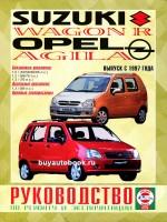 Руководство по ремонту и эксплуатации Suzuki Wagon R / Opel Agila. Модели с 1997 года выпуска, оборудованные бензиновыми и дизельными двигателями
