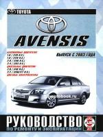 Руководство по ремонту и эксплуатации Toyota Avensis. Модели с 2003 год выпуска, оборудованные бензиновыми и дизельными двигателями