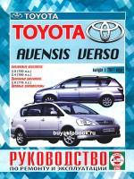 Руководство по ремонту и эксплуатации Toyota Avensis Verso. Модели с 2001 год выпуска, оборудованные бензиновыми и дизельными двигателями