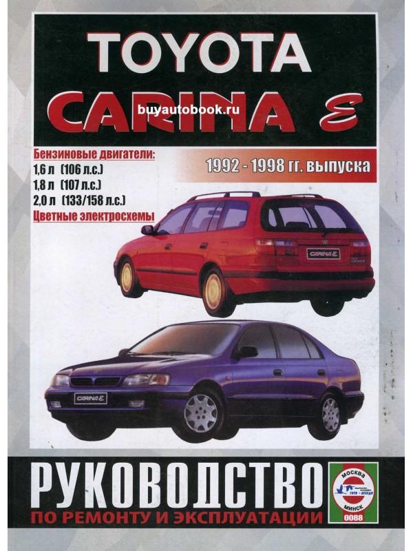 Инструкция По Эксплуатации Тойота Карина 2 1987 Год