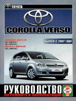 Руководство по ремонту и эксплуатации Toyota Corolla Verso. Модели с 2002 года выпуска, оборудованные бензиновыми и дизельными двигателями
