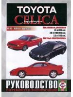 Руководство по ремонту и эксплуатации Toyota Celica. Модели с 1986 по 1999 год выпуска, оборудованные бензиновыми двигателями