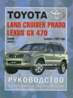 Руководство по ремонту, инструкция по эксплуатации Toyota Land Cruiser Prado. Модели с 2002 года выпуска, оборудованные бензиновыми и дизельными двигателями