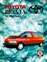 Руководство по ремонту и эксплуатации Toyota Previa. Модели с 1991 по 1999 год выпуска, оборудованные бензиновыми двигателями