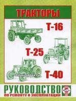 Руководство по ремонту, инструкция по эксплуатации трактора Т-16 / Т-25 / Т-40. Модели, оборудованные дизельными двигателями