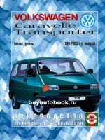 Руководство по ремонту и эксплуатации Volkswagen Transporter / Caravelle. Руководство по ремонту, инструкция по эксплуатации. Модели с 1990 по 2003 год выпуска, оборудованные бензиновыми и дизельными двигателями