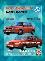 Руководство по ремонту и эксплуатации Volkswagen Golf III / Vento. Модели с 1992 по 1998 год выпуска, оборудованные бензиновыми и дизельными двигателями