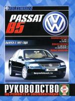 Руководство по ремонту и эксплуатации Volkswagen Passat B5. Модели с 1997 года выпуска, оборудованные бензиновыми и дизельными двигателями