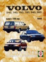 Руководство по ремонту и эксплуатации Volvo 240 / 740 / 760 / 780 / 940 / 960. Модели с 1990 года выпуска, оборудованные бензиновыми двигателями