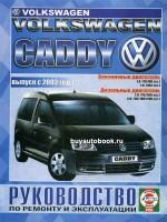 Руководство по ремонту и эксплуатации VW Caddy. Модели с 2003 года, оборудованные бензиновыми и дизельными двигателями