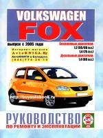 Руководство по ремонту и эксплуатации VW Fox. Модели с 2005 года, оборудованные бензиновыми и дизельными двигателями