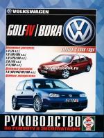 Руководство по ремонту и эксплуатации Volkswagen Golf IV / Bora. Модели с 1998 года выпуска, оборудованные бензиновыми и дизельными двигателями