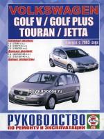 Руководство по ремонту, инструкция по эксплуатации Volkswagen Golf 5 / Jetta / Touran. Модели с 2003 года выпуска, оборудованные бензиновыми двигателями