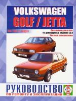 Руководство по ремонту и эксплуатации Volkswagen Golf II / Jetta. Модели с 1984 по 1993 год выпуска, оборудованные дизельными двигателями