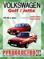 Руководство по ремонту и эксплуатации Volkswagen Golf II / Jetta. Модели с 1984 по 1993 год выпуска, оборудованные бензиновыми двигателями