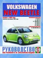 Volkswagen New Beetle (Фольксваген Нью Битл). Руководство по ремонту, инструкция по эксплуатации. Модели с 1998 года выпуска (рестайлинг 2005 года) оборудованные бензиновыми и дизельными двигателями