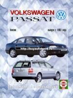 Руководство по ремонту и эксплуатации Volkswagen Passat B5. Модели с 1997 года выпуска, оборудованные бензиновыми двигателями