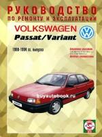 Руководство по ремонту и эксплуатации Volkswagen Passat / Passat Variant. Модели с 1988 по 1994 год выпуска, оборудованные бензиновыми двигателями