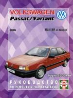Руководство по ремонту и эксплуатации Volkswagen Passat. Модели с 1988 по 1994 год выпуска, оборудованные дизельными двигателями