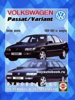 Руководство по ремонту и эксплуатации Volkswagen Passat / Variant. Модели с 1994 по 1997 год выпуска, оборудованные бензиновыми и дизельными двигателями