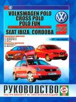 Volkswagen Polo / Cross Polo / Polo Fun / Seat Ibiza / Cordoba. Модели с 2001 года выпуска, оборудованные бензиновыми и дизельными двигателями