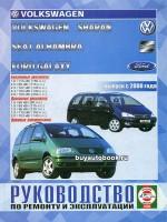 Руководство по ремонту и эксплуатации Volkswagen Sharan / Ford Galaxy / Seat Alhambra. Модели с 2000 года выпуска, оборудованные бензиновыми и дизельными двигателями