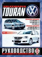 Руководство по ремонту и эксплуатации Volkswagen Touran. Модели с 2003 по 2010 год выпуска, оборудованные бензиновыми и дизельными двигателями