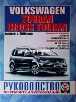 Руководство по ремонту и эксплуатации Volkswagen Touran / Cross Touran. Модели с 2010 года выпуска, оборудованные бензиновыми и дизельными двигателями