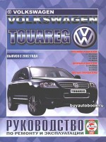Руководство по ремонту и эксплуатации VW Touareg. Модели с 2002 года, оборудованные бензиновыми и дизельными двигателями
