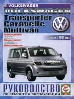 Руководство по ремонту и эксплуатации Volkswagen Transporter / Caravelle / Multivan. Руководство по ремонту, инструкция по эксплуатации. Модели с 2003 года выпуска, оборудованные бензиновыми и дизельными двигателями