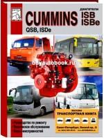 Руководство по ремонту двигателей Cummins ISB / ISBe / QSB / ISDe. Руководство по ремонту, инструкция по эксплуатации