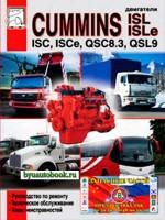 Руководство по ремонту двигателей Cummins ISC / ISCe / QSC8.3 / ISL / ISLe / QSL9. Техническое обслуживание, инструкция по эксплуатации