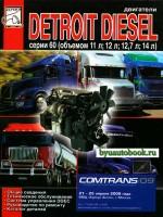 Руководство по ремонту, техническое обслуживание двигателей Detroit Diesel Daimler Chrysler Series 60. Каталог деталей