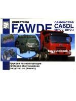 Руководство по ремонту, техническое обслуживание, инструкция по эксплуатации двигателей FAW семейства CA6DL