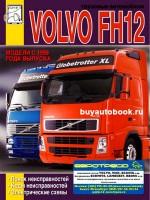 Электрические схемы Volvo FH12. Поиск неисправностей. Модели с 1998 года выпуска, оборудованные дизельными двигателями
