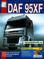 Инструкция по эксплуатации, техническое обслуживание DAF 95XF. Каталог деталей. Модели, оборудованные дизельными двигателями.