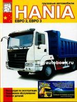 Инструкция по эксплуатации, техническое обслуживание HANIA. Каталог деталей. Модели, оборудованные дизельными двигателями