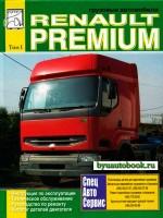 Руководство по ремонту, инструкция по эксплуатации Renault Premium. Каталог деталей. Модели, оборудованные дизельными двигателями (Том 1)