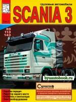 Руководство по ремонту Scania 93 / 113 / 143. Модели, оборудованные дизельными двигателями (том 1)