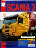 Руководство по ремонту Scania 93 / 113 / 143. Модели, оборудованные дизельными двигателями (том 2)