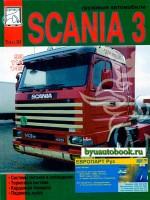 Руководство по ремонту Scania 93 / 113 / 143. Модели, оборудованные дизельными двигателями (том 3)