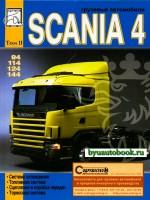 Инструкция по эксплуатации, техническое обслуживание Scania 94 / 114 / 124 / 144. Модели, оборудованные дизельными двигателями (том 2)